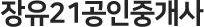 장유21부동산